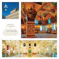 Excursion in Grand Kremlin Palace
